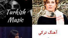 دانلود آهنگ ترکی غمگین خواننده زن ترکیه ای جدید و قدیمی صوتی