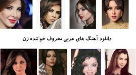 دانلود گلچین بهترین آهنگ های عربی با صدای خواننده زن