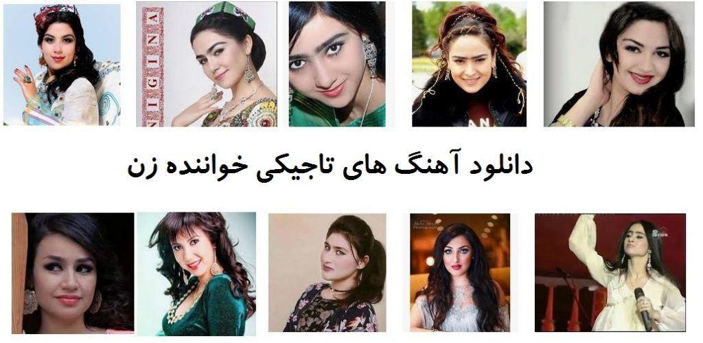 دانلود آهنگ شاد تاجیکی زن