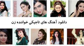 دانلود آهنگ های شاد تاجیکی با صدای خواننده زن mp3